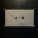 弐ノ蔵 -