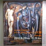 ひよく亭 - バーン=ジョーンズ展 ポスター @三菱一号館美術館