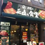 肉屋の正直な食堂 - 外観