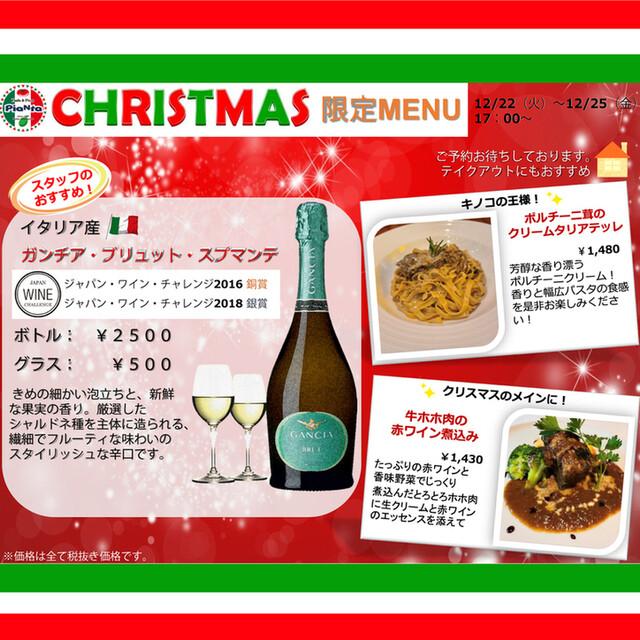 ピアンタ 板橋店の料理の写真
