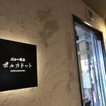 ニュー喫茶ポルカドット - 店内