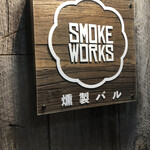 燻製料理専門店 SMOKE WORKS -