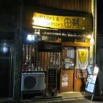 ハンターズ&ファーマーズ 田歌 - 玄関