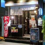 味囲楽 - 店舗外観 2020.10.19