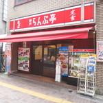 神戸らんぷ亭 - 外観