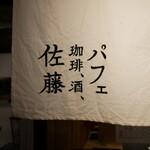 パフェ、珈琲、酒、佐藤 -