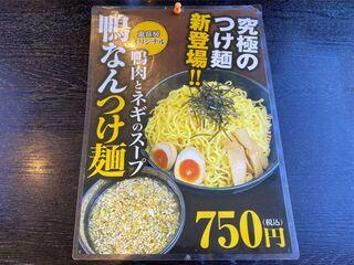 らーめん恵岳房 - つけ麺メニュー