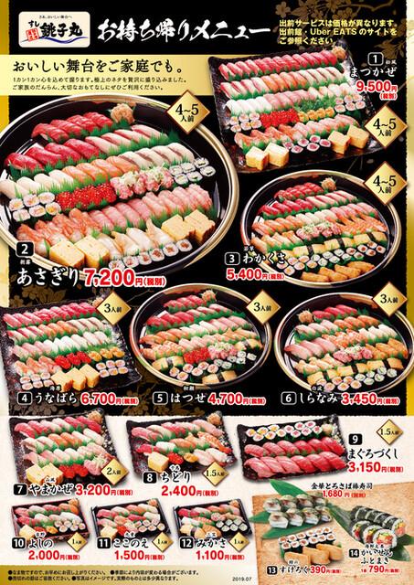 すし銚子丸 武蔵小杉店の料理の写真