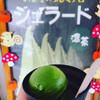 茶蔵 - 料理写真: