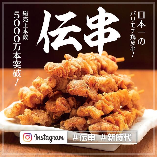 新時代 西尾店 - 西尾口/居酒屋 [食べログ]