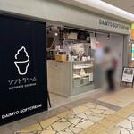 ダイミョー ソフトクリーム - 外観
