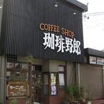 珈琲野郎 - インパクトありまくりの店名