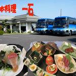 日本料理 一石 - 30台収容の駐車場と料理の数々