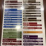 上海餃子 りょう華 - お飲み物メニュー