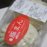 小倉 揚子江の豚まん - 肉まん