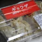 小倉 揚子江の豚まん - 餃子