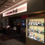 とんかつ神楽坂 さくら - 深川ギャザリアのレストランフロア2階。