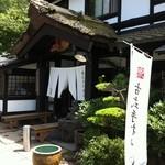 Koshikiteuchisobaizumi -