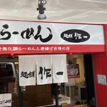 無化調 鶏白湯ラーメン 麺舗 作一 -