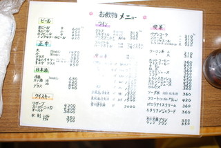 網走原生牧場観光センター 牧場レストラン -
