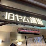143221856 - 大阪駅直結なので電車のモチーフが♡長蛇の列に心折れるなかれ。゚(゚´Д`゚)゚。