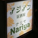 Nariya -
