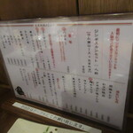 Jingisukanyouichi - メニューでございます