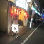 Jingisukanyouichi - 目黒川沿いにございます