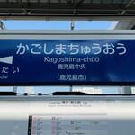 143227404 - ☆九州新幹線鹿児島中央駅ホーム。往路は博多から九州新幹線さくらで鹿児島入り。所要時間は1時間40分。