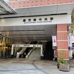 143227405 - ☆鹿児島中央駅は1913年(大正2年)10月に武駅(たけえき)として設置されたのが始まり。2004年(平成16年)3月のに九州新幹線の一部開通に伴い、西鹿児島駅から鹿児島中央駅に改名した。