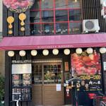 肉タレ屋 - お店の外観