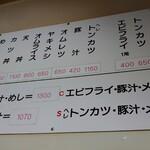 143237394 - 店内メニュ♪