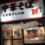 麺屋M -