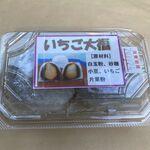 萌えぎ屋 - 料理写真:いちご大福(2個、480円)