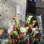 ラーメン屋 トイ・ボックス - 「飯田商店」からの7周年祝い