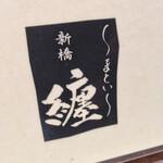 143254624 - 新橋 纏(まとい)(東京都港区新橋)店内