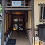 九兵衛旅館 -