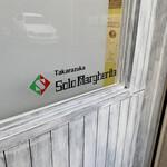 宝塚 ソロマルゲリータ - さりげなく窓ガラスに店名が。スタイリッシュなフォント!
