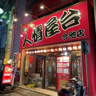 恵寿司 - 外観 人情屋台の中にあります