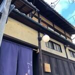 Yamagishi - 京都、富小路に佇む☆