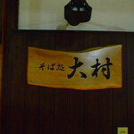 大村支店 -