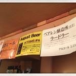 h@bit - ゲストビール