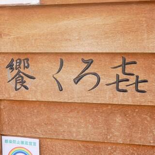 饗 くろ喜 - ☆こちらが目印ですね(*^^)v☆