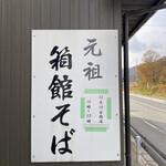 箱館そば 鴫野 -