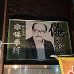 味餃子専門店 味奉行 -