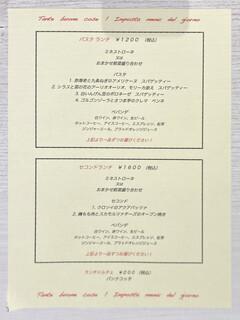神楽坂タンテボーネ - ランチメニュー 2020年12月24日昼