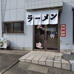 大連 - 【2020.12.24(木)】店舗の外観