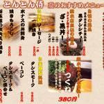 とんとん侍 - 8/15スタートのおすすめメニューラインナップ♪