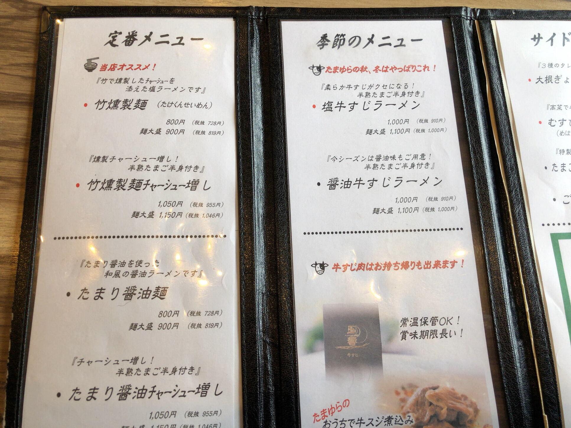 メニュー写真 : たまゆら 西尾店 - 西尾口/ラーメン [食べログ]