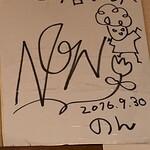 麺屋 とみ吉 - のんちゃんのサイン